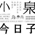 小泉今日子 コンプリート シングルベストアルバム発売決定!