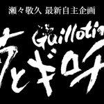 寛一郎の演技が見れる!映画『菊とギロチン -女相撲とアナキスト-』