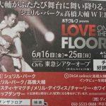 高橋大輔「LOVE ON THE FLOOR 2017」舞台挨拶日程&プレゼント企画情報