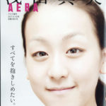 浅田真央今後の特番予定&羽生結弦のコメント♪やっぱり気になる高橋大輔との関係