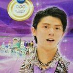 男子フィギュア平昌2018冬季オリンピックチケット当たる!P&Gキャンペーン!羽生結弦選手見たい!