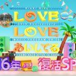 『LOVE LOVE あいしてる』KinKi Kidsデビュー日に一夜限り復活!吉田拓郎&「篠原ともえのプリプリプリティー」
