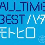 秦基博6月11日放送「シューイチ」でのインタビュー会話「All Time Best ハタモトヒロ」発売!