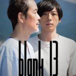 主演 高橋一生×斎藤工監督!映画「blank13」やっぱり芸人もたくさん出演!