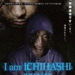 ディーンフジオカ主演・監督・主題歌「 I am ICHIHASHI 逮捕されるまで」ネタバレ感想!映画「怒り」も市橋達也がモデル?