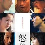 映画「怒り」愛子(宮崎あおい)には何があったの?広瀬すず本気の演技が凄かった!少々ネタバレ有!