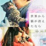 佐藤健主演 映画『世界から猫が消えたなら』感想ツッコミどころ満載だけど心温まる作品!宮崎あおい