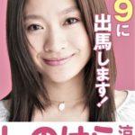 高橋一生出演!秋の月9ドラマ「民衆の敵」追加キャスト発表!千葉雄大・田中圭とイケメン揃い