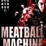 高橋一生主演映画「MEATBALL MACHINE-ミートボールマシン-」グロイ!エロい!キャスト・感想・ネタバレ