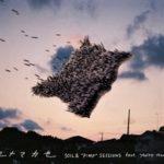 """SOIL&""""PIMP""""SESSIONS feat. Yojiro Noda「ユメマカセ」曲がかっこいい『ハロー張りネズミ』主題歌!ソイル&野田洋次郎"""