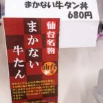 福島県 道の駅国見「あつかしの郷」おひとり様で行ってみた。まかない牛タン丼?アクセス