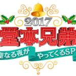 KinKi Kids新曲も披露?「堂本兄弟2017聖なる夜がやってくるSP」12月15日放送決定!ゲスト坂上忍・深田恭子・森山直太朗