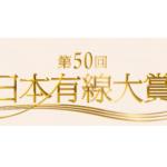 第50回 日本有線大賞は誰?三浦大知?欅坂46?三代目 J Soul Brothers from EXILE TRIBEも出演