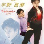 宇野昌磨選手 初の世界一なるか?フィギュアスケート グランプリファイナル2017名古屋