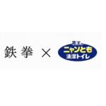 【号泣】鉄拳×手嶌葵×花王のニャンとも清潔トイレ!WEB限定スペシャルムービー「小さな便り、大きな便り。」