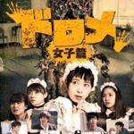 森川葵主演 映画「ドロメ 女子篇」小関裕太!気になる点ツッコミを入れて見た!感想・評価・ネタバレ